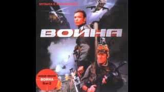 Пэх - Чёрный ворон(Война (2000) Soundtrack 320kbps I love this song and I was really suprised there is no album version of it on Youtube, so here., 2013-08-22T21:51:46.000Z)