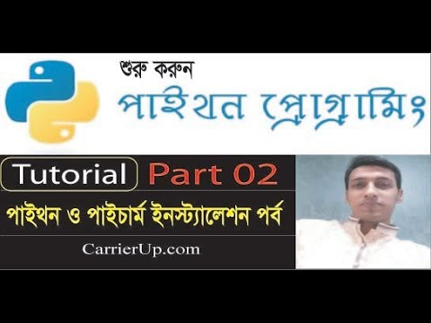 Python Bangla Tutorial Part 02 (python and pycharm installation) thumbnail