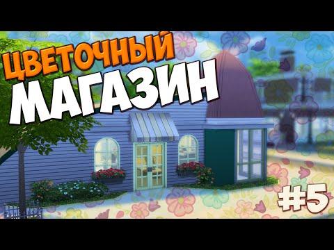 The Sims 4 На работу! #5 Цветочный магазин