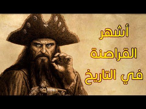 تاريخ# قراصنة حقيقيون ألهموا أفلام الهوليود والأنمي