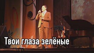 Сергей Лебедев - Твои глаза зелёные
