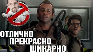 ghostbusters The Video Game Remastered обзор