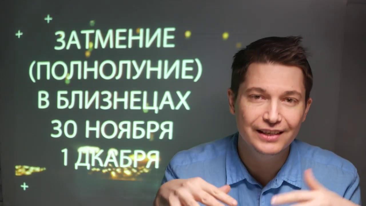 Лев Декабрь 2020 гороскоп. Коридор затмений. Душевный гороскоп Павел Чудинов