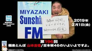 【公式】第196回 極楽とんぼ 山本圭壱/吉本坂46のいよいよですよ。20190...