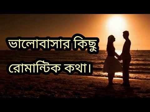 romantic valobasar massage 2019 | valobasar golpo 2019 | propose love sms  2019 | What's app status