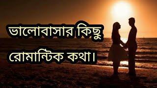 romantic valobasar massage 2019 | valobasar golpo 2019 | propose love sms 2019 screenshot 3