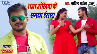 #Video- राजा अंखिया के समझा इसारा । #Arvind Akela Kallu, 2020 Bhojpuri Superhit Song