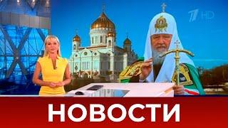 Выпуск новостей в 18:00 от 24.05.2021