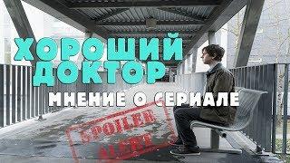 """Мнение о сериале """"Хороший доктор"""" [СПОЙЛЕРЫ]"""