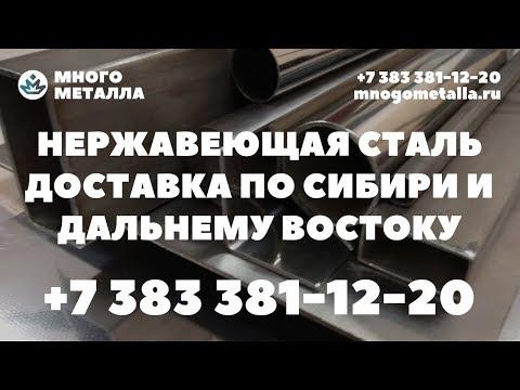 Купить нержавеющую сталь в Новосибирске