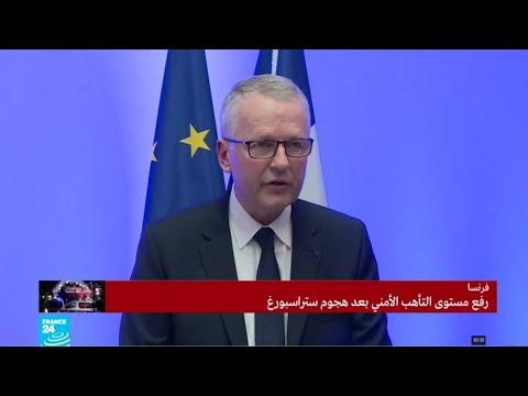 المدعي العام الفرنسي: أشخاص سمعوا منفذ هجوم ستراسبورغ يقول -الله أكبر-  - نشر قبل 2 ساعة