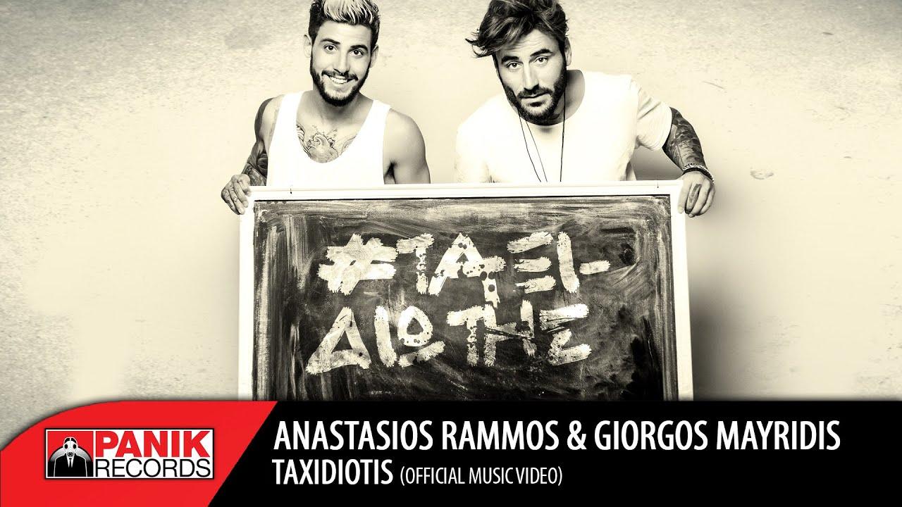 Αναστάσιος Ράμμος - Ταξιδιώτης feat. Γιώργος Μαυρίδης   Taxidiotis ... 9f3f200393c