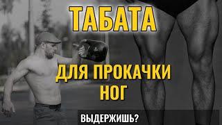 Табата с гирей - интервальная тренировка ног. Худеем и качаем мышцы дома.