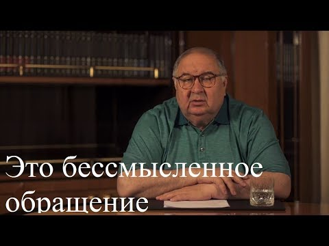 Усманов выложил видеообращение к Навальному перед