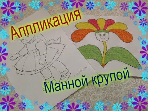 Аппликация Рисунок цветным песком (Окрашенная манная крупа!!) своими руками  /  Делаем с детьми