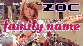 【ZOC】family name 弾いてみた