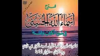 مسجد الكوثر بحي قايدي 04    الشيخ عبد القادر حري