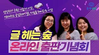 [동작FM] '글헤는숲' 랜선 출판기념회…