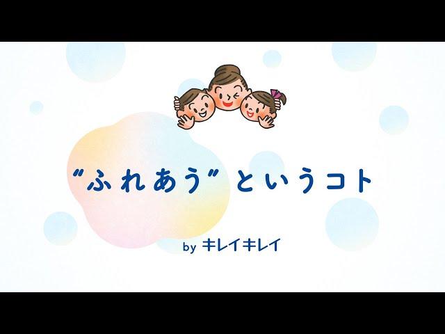 """【キレイキレイ】""""ふれあう""""というコト"""