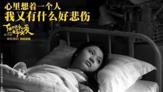【HD】崔子格 劉雨潼 - 你的意義(中文版) [歌詞字幕][電影《在世界中心呼喚愛》片尾曲][完整高清音質] Crying Out In Love Theme Song