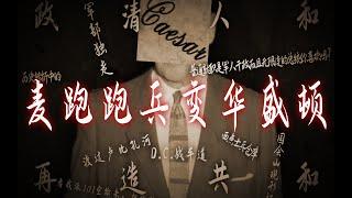 【钢铁雄心4Kaiserreich】幻想凯撒男孩/Macarthur in historic turning point