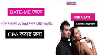 how to collect dating leads from date-me dating site