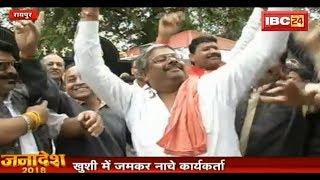 Raipur News CG: Bhupesh Baghel के CM बनने पर समर्थकों ने मनाया जश्न   देखिए