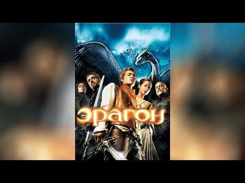 Эрагон 2 смотреть онлайн бесплатно в хорошем качестве HD 720