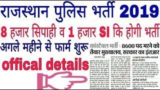 राजस्थान पुलिस कांस्टेबल भर्ती अगले सप्ताह से फार्म शुरू/rajasthan police/rajasthan Police Vacancy