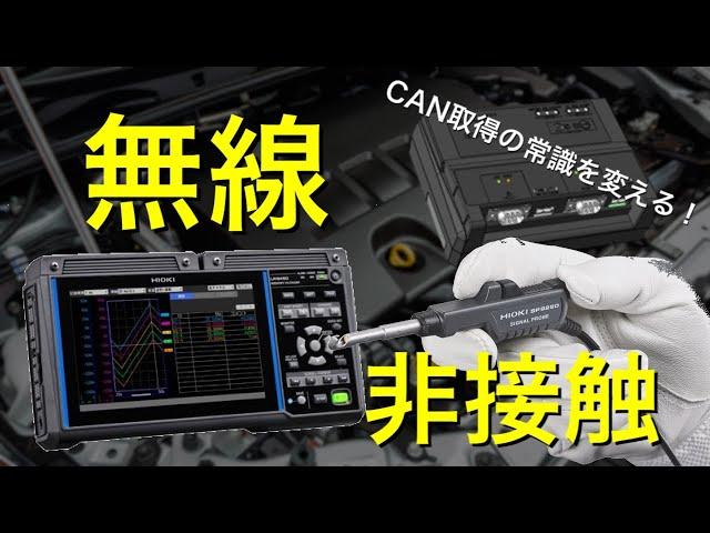 CANユニット&非接触CANセンサ
