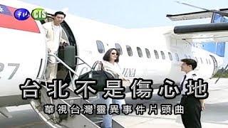 張學友:台北不是傷心地【 華視 台灣靈異事件 片頭曲 】