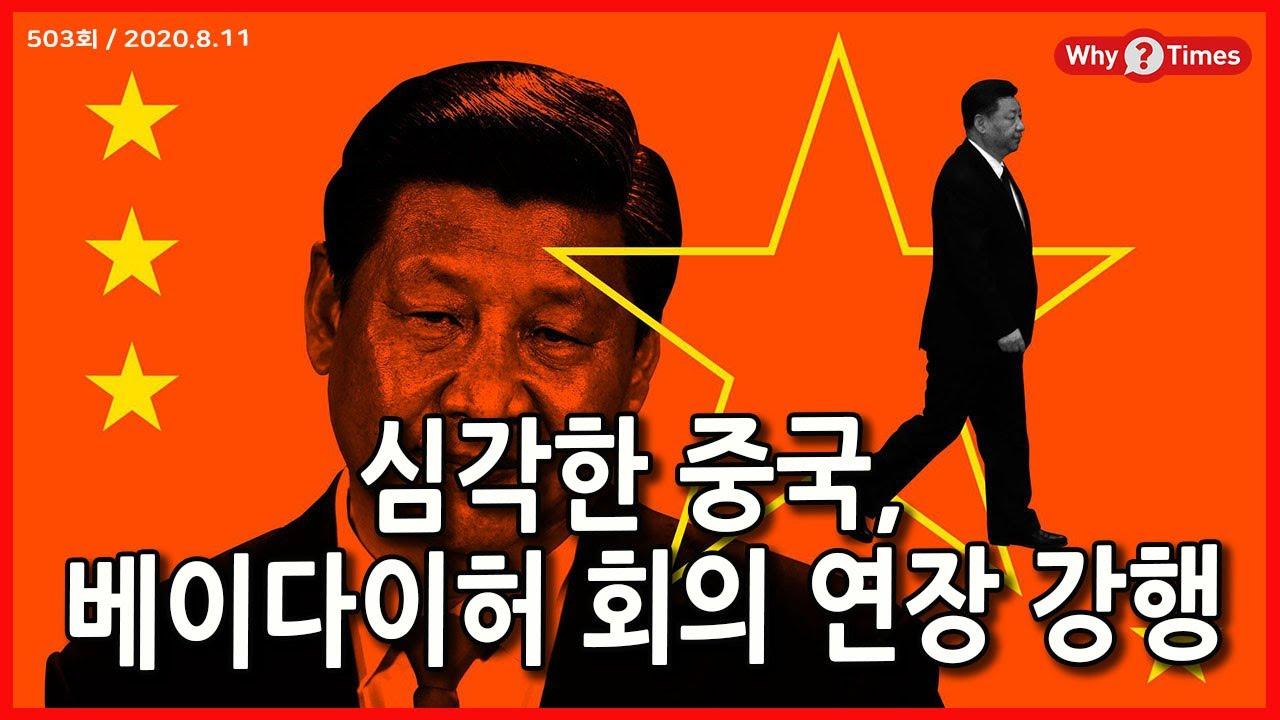 [Why Times 정세분석 503] 심각한 중국, 베이다이허 회의 연장 강행 (2020.8.11)