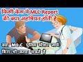 किसी केस मे MLC Report की क्या अहमियत होती है | What is MLC Report | Medico Legal Report Explained