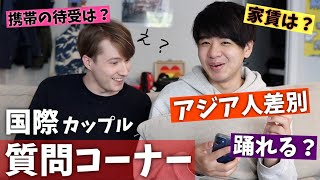 - Q&A - Japanese and American Same-Sex Couple - Get to Know Us Some More! (#319)