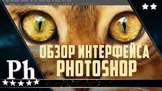 Фотошоп для начинающих. Урок 1. Обзор интерфейса Photoshop