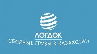 Сборные грузы в Казахстан(Сборные грузы в Казахстан - это основное направление перевозок нашей компании. Мы доставляем грузы от 20..., 2013-07-02T09:15:43.000Z)