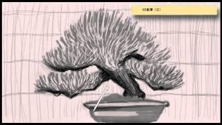 「ろっしー☆ちゃんねる」盆栽を描いてみた!
