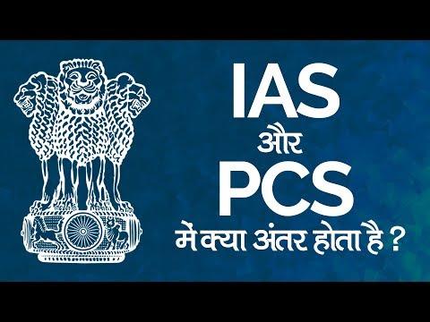 IAS और PCS में क्या अंतर होता है ?