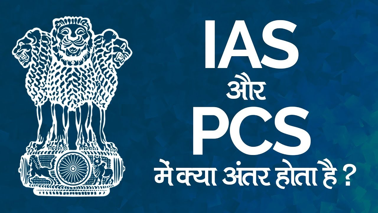 Difference between IAS and PCS Officer