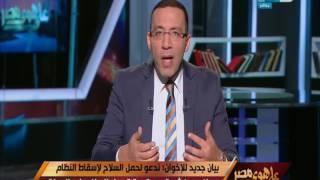 على هوى مصر - بيان جديد للإخوان : ندعو لحمل السلاح لإسقاط النظام ولابد من ثورة عسكرية