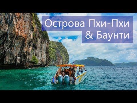 Острова Пхи Пхи, Баунти и Майтон с Пхукета | Цены | Отзывы | Авитип
