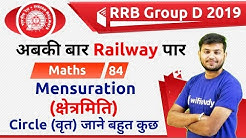 12:30 PM - RRB Group D 2019 | Maths by Sahil Sir | Mensuration (क्षेत्रमिति) Circle (वृत)