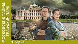 Московские тайны. Графский парк. 1 серия. Детектив