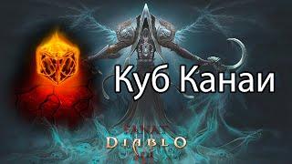 �������� ���� Куб Канаи [Diablo 3] - где его найти и как получить ������