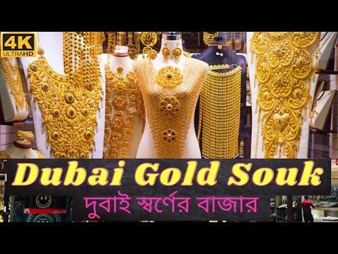 Dubai Gold Souk | Gold Market Dubai | Deira Gold souk | দুবাই সোনা বাজার | 4K