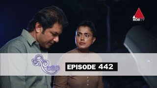Neela Pabalu - Episode 442 | 21st January 2020 | Sirasa TV Thumbnail
