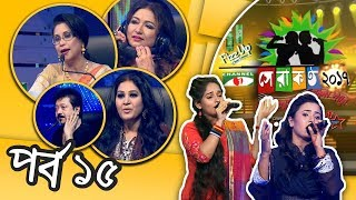 Shera Kontho 2017 | সেরা কণ্ঠ ২০১৭ | Episode 15 | Channel i TV