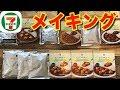 【メイキング】セブンイレブンカレー7種全制覇 の動画、YouTube動画。