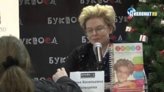 Елена Малышева в Буквоеде