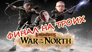 The Lord of the Rings War in the North Нарезочка. ЗАФИНАЛИМ?. Part #03